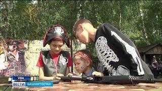 В Уфе прошел городской детский инклюзивный праздник «Веселый Роджер»