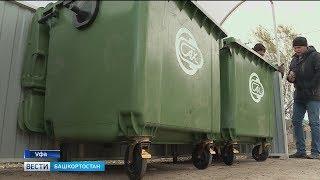 В Уфе оборудуют 25 первых площадок для раздельного сбора мусора