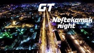 V.E & G.T - Ночной Нефтекамск