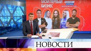 Выпуск новостей в 18:00 от 05.11.2019