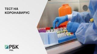 Стоимость тестов на коронавирус в частных лабораториях Уфа составляет от 1200 руб. до 1900 руб.