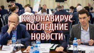 ???? Глава Башкирии предложил демократизировать режим самоизоляции