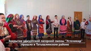 UTV.Новости севера Башкирии за 16 августа (Нефтекамск, Янаул, Дюртюли)