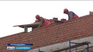 В Башкирии завершают строительство образовательного комплекса