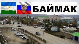 БАЙМАК????????????(Башкортостан) ~ Твой город.