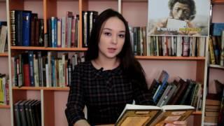 #читаемонегина Алия Хузиева (РБ, г.Нефтекамск)