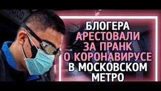 UTV. Из России с любовью. Блогера арестовали за пранк о коронавирусе в московском метро
