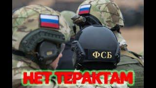 ФСБ сорвала теракт джихадиста в Москве