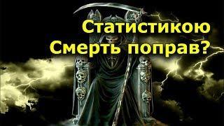 """""""Статистикою Смерть поправ?"""". """"Открытая Политика"""". Выпуск - 137."""
