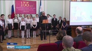 Нацмузей Башкортостана отмечает 155-летие с момента основания