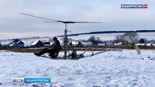 Житель Башкирии создал свой уникальный летательный аппарат (ВИДЕО)