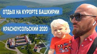2020 отдых в Красноусольске. Путешествие на машине по Башкирии. Отзыв о городе Стерлитамак.