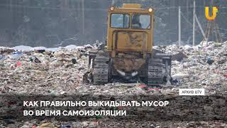 Новости UTV. Как правильно выкидывать мусор во время самоизоляции