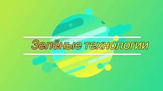"""видеорепортаж """"Зелёные технологии"""". г.Белорецк"""