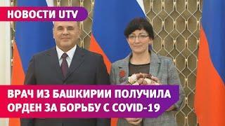 Фельдшер из Башкирии получила орден за борьбу с COVID-19
