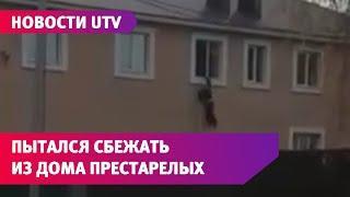 В Уфе скончался пенсионер, пытавшийся сбежать из пансионата для престарелых
