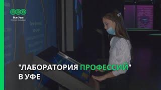"""""""Лаборатория профессий"""" в Уфе"""