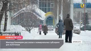 Новости UTV. Субсидии для льготных категорий граждан
