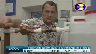 БСТ.Новости, 28.06.2018 - В Башкирии начали очищать воду магнитным полем