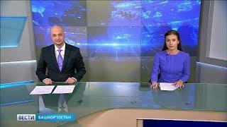 Вести-Башкортостан – 26.07.19