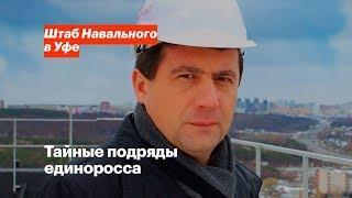 Тайные подряды единоросса. Штаб Навального в Уфе