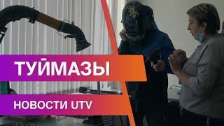 Новости Туймазинского района от 04.11.2020