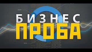 Бизнес Проба: Бураевский район
