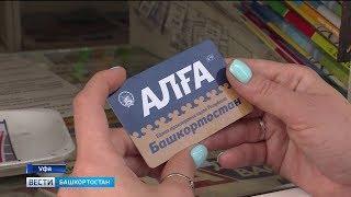 В Башкирии начались продажи транспортной карты «Алга»