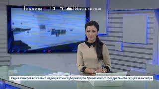 Вести-24. Башкортостан - 15.11.18