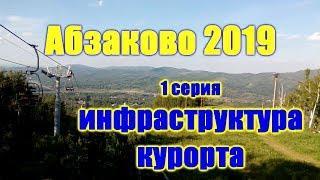 Курорт Абзаково-2019: достопримечательности, история, инфраструктура, расположение на карте