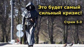 """СТРИМ 5.0, """"Открытая Политика"""", Андрей Потылицын, 29.03.20 г."""