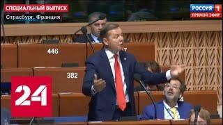 В ПАСЕ обжаловали возвращение российской делегации. 60 минут от 25.06.19