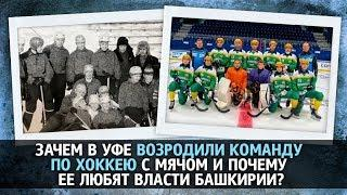 UTV. Зачем в Уфе возродили команду по хоккею с мячом и почему ее любят власти Башкирии