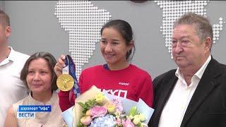 В Уфу привезли первое башкирское золото Олимпийских игр