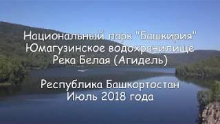 Национальный парк Башкирия. Юмагузинское водохранилище. Река Белая (Агидель)