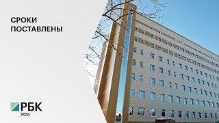 Новый корпус онкологического диспансера в Уфе введут в эксплуатацию до 1 июля 2020 года