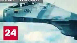 Американский самолет-разведчик вторгся в воздушное пространство Венесуэлы - Россия 24
