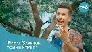"""Рифат Зарипов """"Сине күреп"""""""