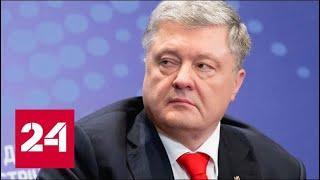 Эксперты о новом политическом ландшафте Украины - Россия 24