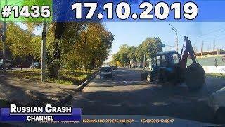 ДТП. Подборка на видеорегистратор за 17.10.2019 Часть 2 Октябрь 2019