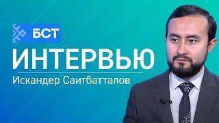 ТАРИХИ ФОРУМ. ИСТОРИЧЕСКИЙ ФОРУМ. Искандер Саитбатталов. Интервью
