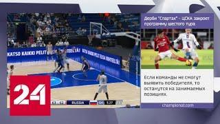 Баскетбол. Россия обыграла Финляндию на Международном турнире - Россия 24