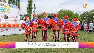 Новости UTV. Благотворительный семейный фестиваль под названием «Любовь, единство, виноград»