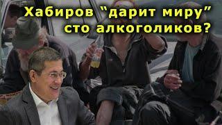 """""""Хабиров """"дарит миру"""" сто алкоголиков?"""". """"Открытая Политика"""". Выпуск - 127"""