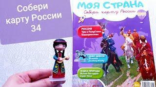 Моя страна Собери Карту России от Hachette Выпуск № 34