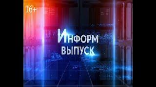 Новости 28 июля 2020 / Сатурн-ТВ Мелеуз