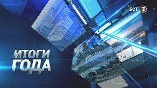 Итоги 2019 года Все Новости за прошедший год.