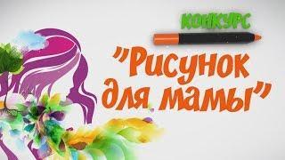 """Конкурс """"Рисунок для мамы"""""""