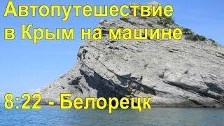 Автопутешествие в Крым. 29 мая 2016. Дорога Белорецк - Уфа