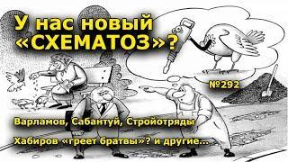 """""""У нас новый """"СХЕМАТОЗ""""? """"Открытая Политика"""". Выпуск - 292"""